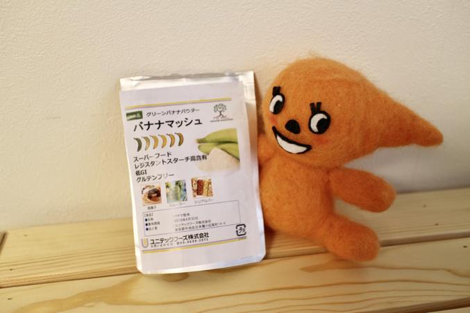 """腸内フローラ改善が期待できる新スーパーフード""""バナナマッシュ"""""""