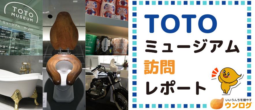 TOTOミュージアム訪問レポート!